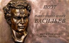 Селиванов Н. / Селиванов В. / мемориал поэту Васильеву / бронза / 2011